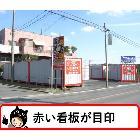 ハローコンテナ三芳店