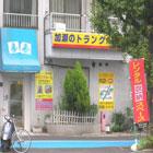 加瀬のトランクルーム川崎区渡田新町