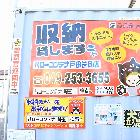 ハローコンテナ戸田笹目店