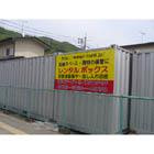 東区戸坂千足二丁目ヤード ( ヘサカセンゾク ) 画像