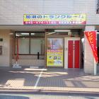 加瀬のトランクルーム幸区遠藤町