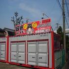 ハローコンテナ美女木JCT店