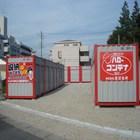 ハローコンテナ戸田駅前2号店